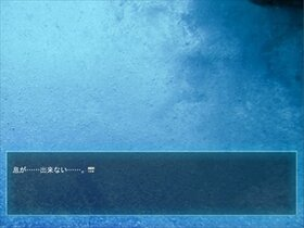 追憶の水底 Game Screen Shot4