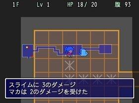 マカの不思議な迷宮 Game Screen Shot2