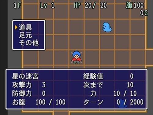 マカの不思議な迷宮 Game Screen Shots