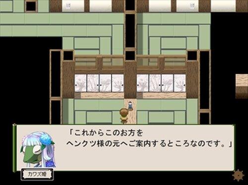 絡繰りヘンクツの城 Game Screen Shots