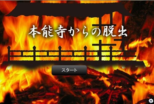 本能寺からの脱出 Game Screen Shot1