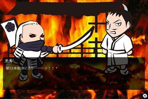 本能寺からの脱出 Game Screen Shot2