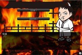 本能寺からの脱出 Game Screen Shot3