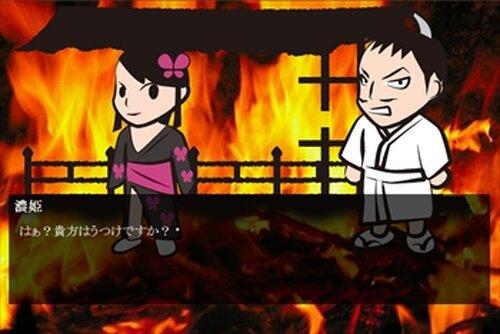 本能寺からの脱出 Game Screen Shot4