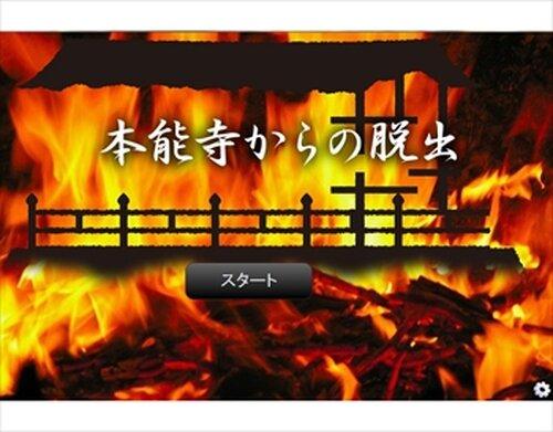本能寺からの脱出 Game Screen Shots
