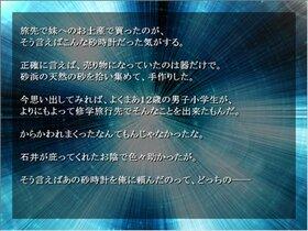 星の砂時計 Game Screen Shot2