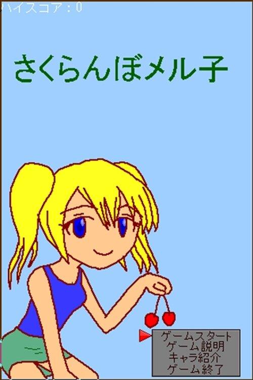 さくらんぼメル子 Game Screen Shot2