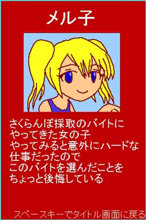 さくらんぼメル子 Game Screen Shot3