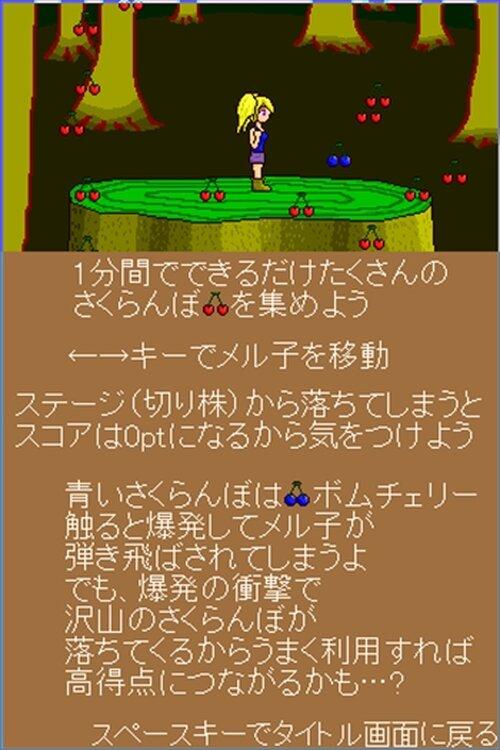 さくらんぼメル子 Game Screen Shot4