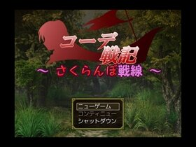さくらんぼ戦線 Game Screen Shot2
