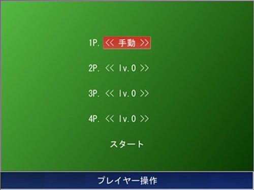 フォー思想ゲーム Game Screen Shot2