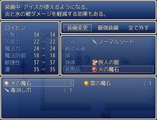 I・Fantasy Game Screen Shot5