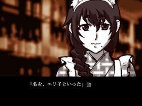 桜桃ノ実 Game Screen Shot4