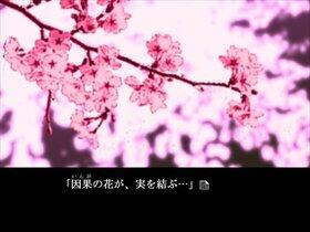 桜桃ノ実 Game Screen Shot5