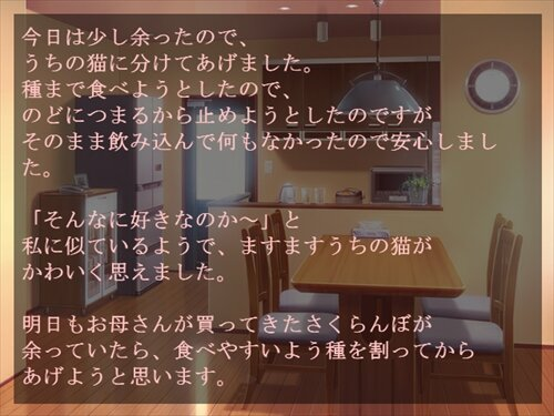 山中の宿 Game Screen Shot1