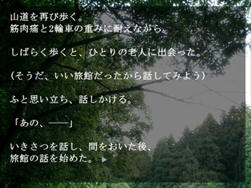 山中の宿 Game Screen Shot5