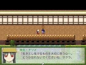 桜と巫女と少年と Game Screen Shot2