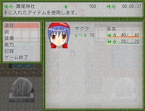 桜と巫女と少年と Game Screen Shot5