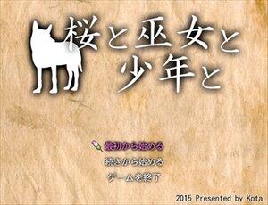 桜と巫女と少年と Game Screen Shot