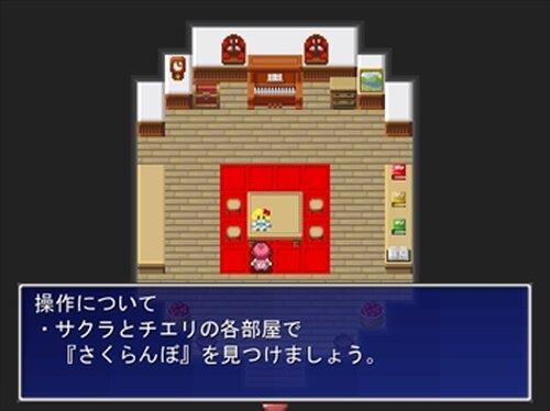 サクラとチエリ Game Screen Shot2