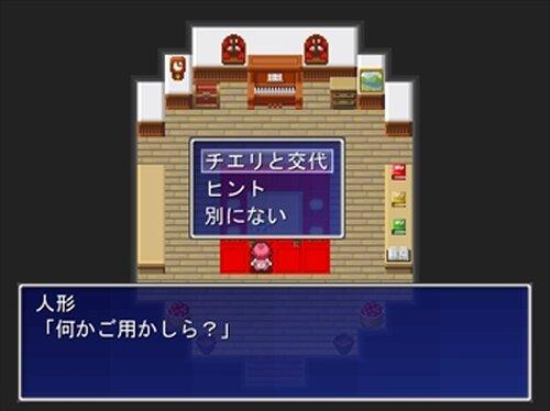 サクラとチエリ Game Screen Shot4