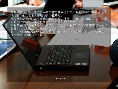 おこわ~さくらんぼ~ Game Screen Shot1