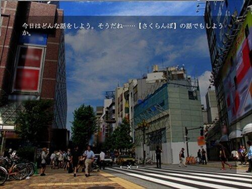 おこわ~さくらんぼ~ Game Screen Shot2