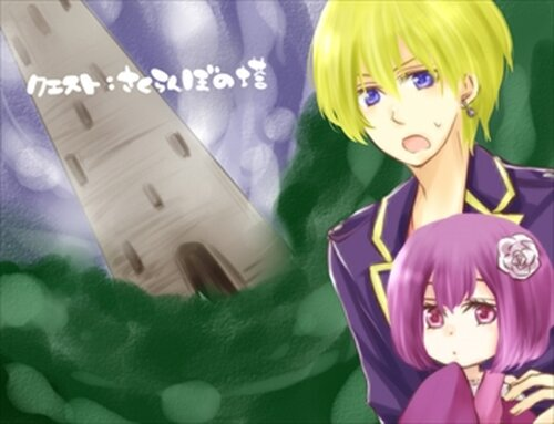 クエスト:さくらんぼの塔 Game Screen Shots