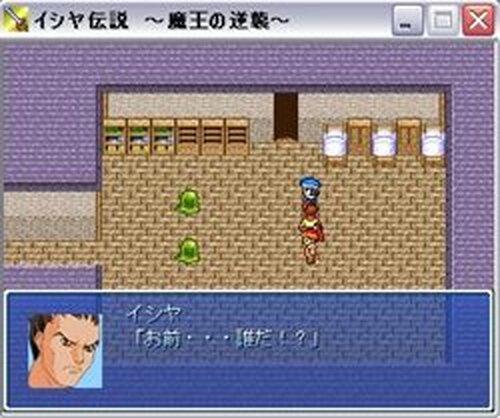 イシヤ伝説~魔王の逆襲~ Game Screen Shots