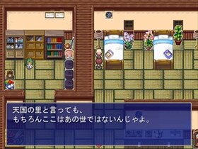黄昏月 天国の里 『体験版』 Game Screen Shot2