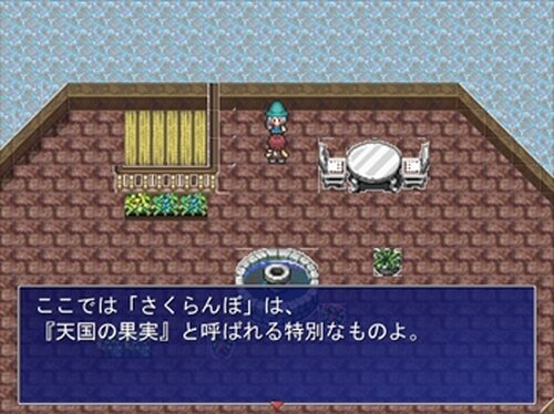 黄昏月 天国の里 『体験版』 Game Screen Shot4