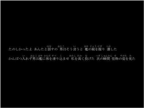 悦びの檻 Game Screen Shot1
