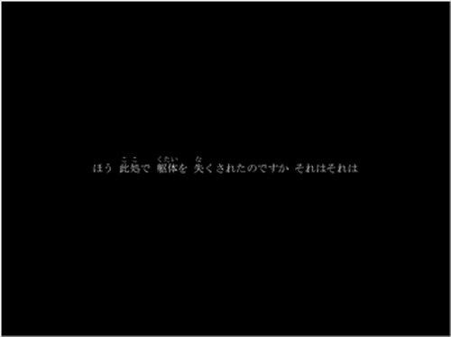 悦びの檻 Game Screen Shot2