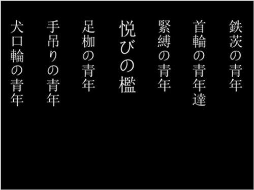 悦びの檻 Game Screen Shot3