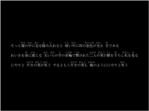 悦びの檻 Game Screen Shot4
