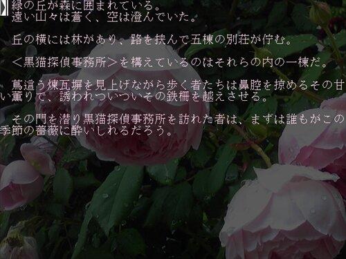 黒猫探偵事務所 Game Screen Shot1