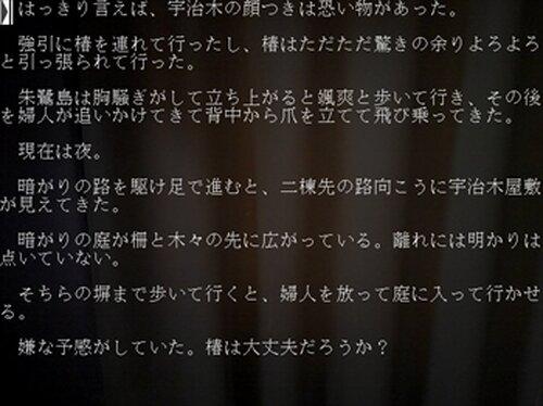 黒猫探偵事務所 Game Screen Shot3
