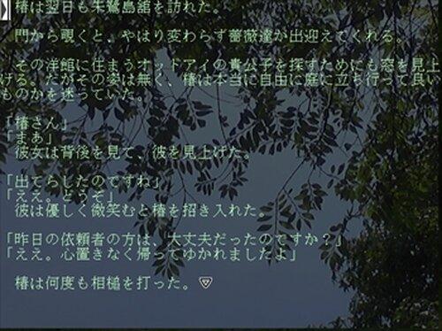 黒猫探偵事務所 Game Screen Shot4
