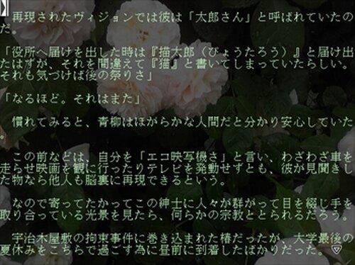 黒猫探偵事務所 Game Screen Shot5