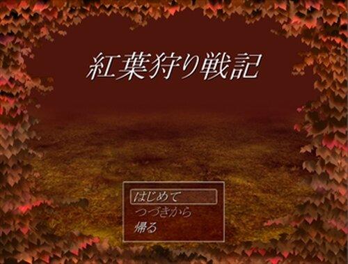 紅葉狩り戦記 Game Screen Shot2