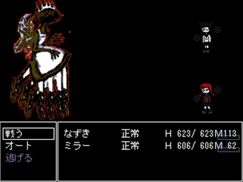 頭山の魔女 Game Screen Shot4