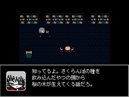 頭山の魔女 Game Screen Shots