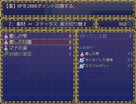 神様の遊戯 Game Screen Shot5