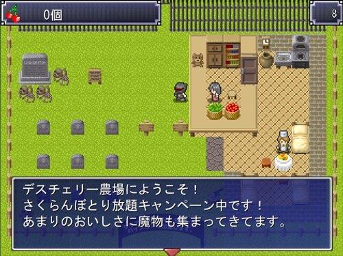 デスチェリー農場へようこそ!~ Welcome To Death-Cherry Farm ~ Game Screen Shot