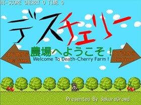 デスチェリー農場へようこそ!~ Welcome To Death-Cherry Farm ~ Game Screen Shot2