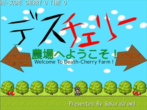 デスチェリー農場へようこそ!~ Welcome To Death-Cherry Farm ~ Game Screen Shot2