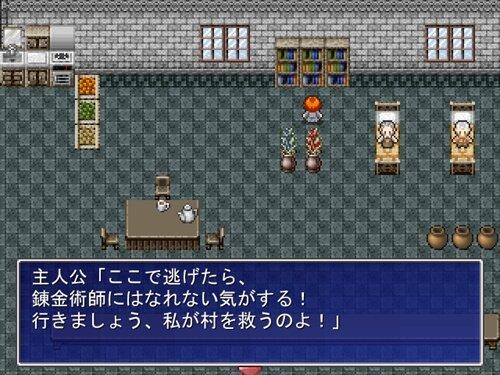 錬金術師になるために Game Screen Shot1