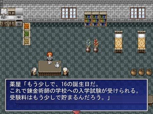 錬金術師になるために Game Screen Shots