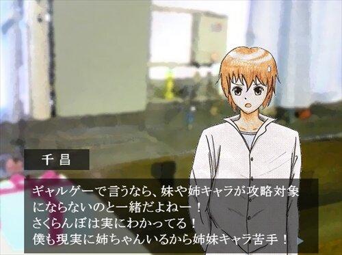 君に捧げる生物のソラゴト ~サクランボネタ編~ Game Screen Shot1