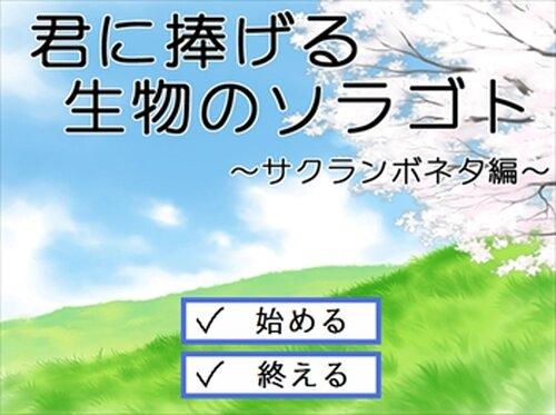 君に捧げる生物のソラゴト ~サクランボネタ編~ Game Screen Shot2